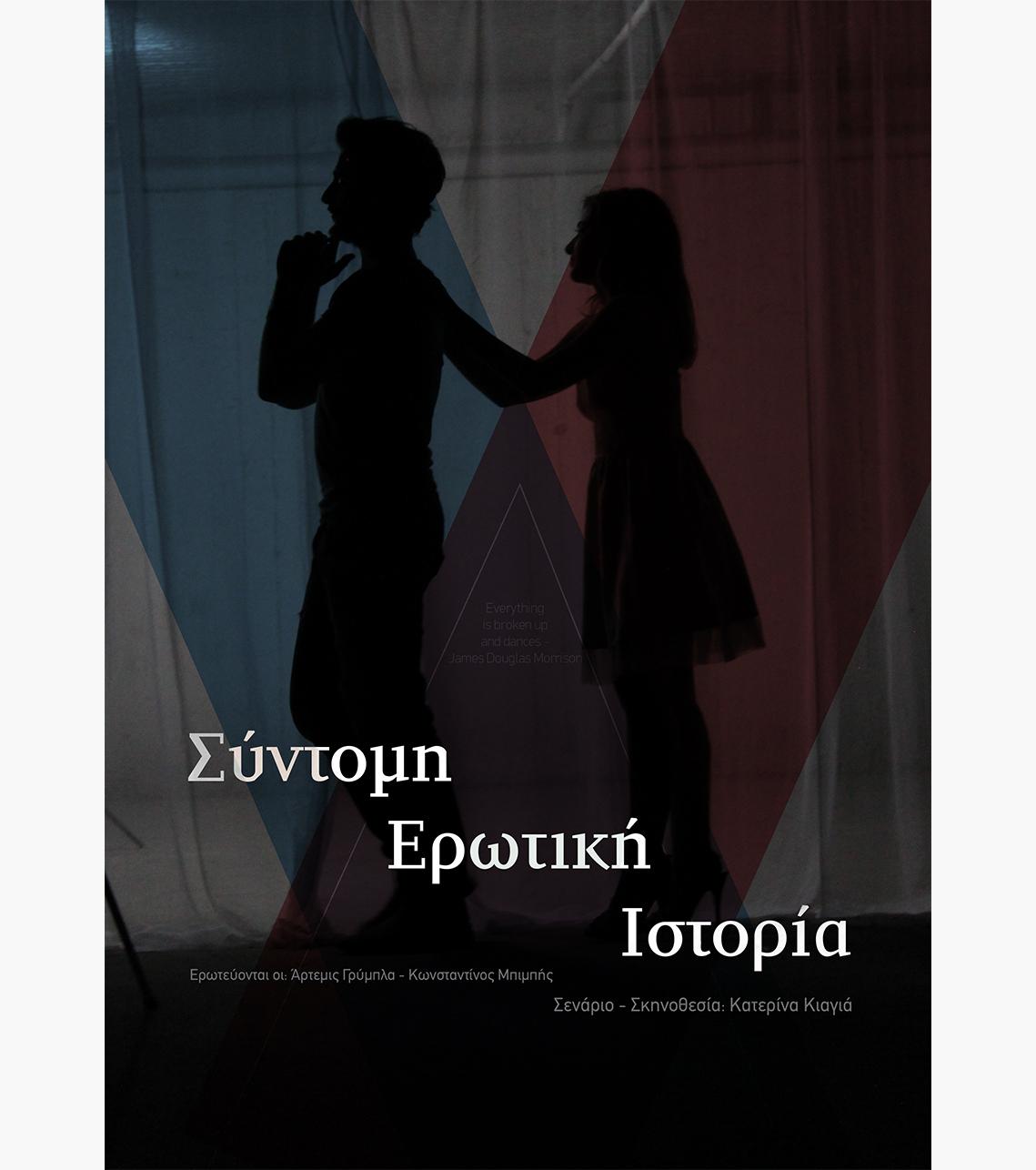 https://panoponti.com/wp-content/uploads/2016/09/syntomo-poster5α.jpg