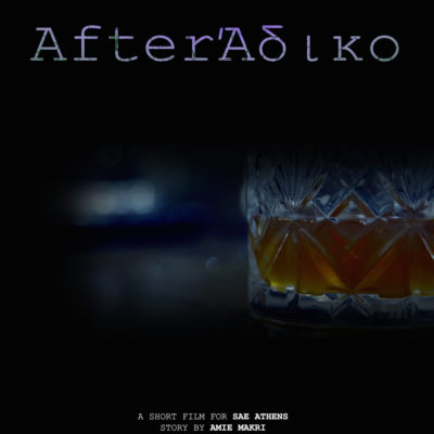 AfterHours (AfterΆδικο) short film by Pano Ponti (Mar. 2015 - Jun. 2015)
